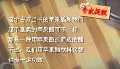 <b>20131021家政女皇视频和笔记:吴大真讲如何养护血管,阿司匹林</b>