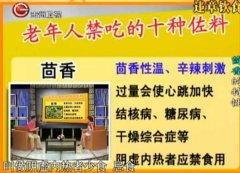 20131008贵州卫视养生视频和笔记:王雷讲调味料的健康吃法