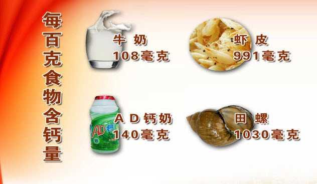 百克食物含钙量图片