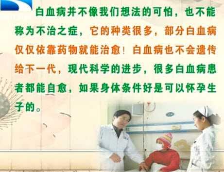 白血病可以治愈图片