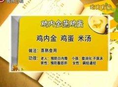 20131119贵州卫视养生视频和笔记:陈允斌讲滋阴健脾养肝汤