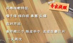 20131128家政女皇视频和笔记:陈允斌讲清肺,咳嗽,百日咳,积食