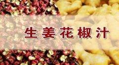 生姜花椒汁图片