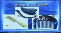 哪种梳子可以养生保健图片
