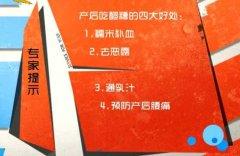 20131211家政女皇视频和笔记:李智讲醪糟,寒性痛经,煲仔饭,坐月子