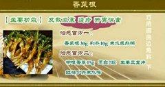 20131231健康之路视频和笔记:张斌讲香菜根,玉米须,藕节,葱白