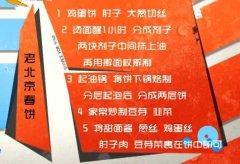 老北京春饼的制作方法图片