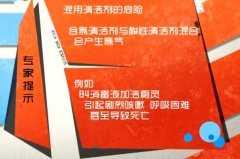 20140119家政女皇视频和笔记(周末版):迎春大扫除,老北京春饼