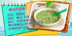 粳米芹菜粥图片
