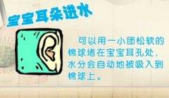 20140121饮食养生汇视频和笔记:崔玉涛讲宝宝耳朵进水,鼻粘膜肿胀