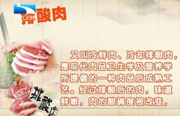20140224视频v视频汇饮食和爆笑:范志红讲黑猪视频笔记粤语图片
