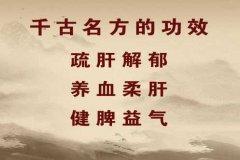 20140311养生堂视频和笔记:倪诚讲三花茶,气郁体质,疏肝解郁