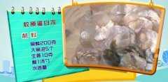 <b>20140319健康有道视频和笔记:张鹤瑶讲胶原蛋白,香菇炖牛蹄筋</b>