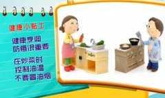 20140416健康有道视频和笔记:范志红讲如何正确烹调出鲜美的蔬菜