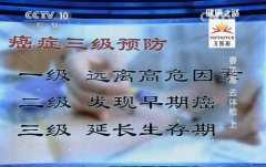 20140416健康之路视频和笔记:毕晓峰讲防癌体检,肿瘤标志物检查