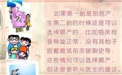 20140417饮食养生汇视频和笔记:肖梅讲剖宫产,二胎间隔,子宫瘢痕