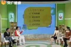 20140418养生一点通视频和笔记:胡晓飞讲乾隆养生十六字诀,养生法