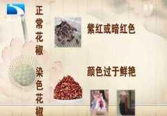 20140429饮食养生汇视频和笔记:王旭峰讲鉴别真假食材,鲜虾虎皮卷