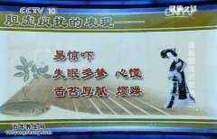 20140506健康之路视频和笔记:李峰讲胆虚痰扰,肝血虚,枸杞红枣水