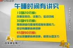20140506贵州卫视养生视频和笔记:陈爱莲讲跳舞跳出的年轻