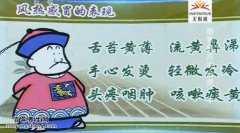 <b>20140511健康之路视频和笔记:张京春讲三仙粥,小儿捏脊,暑湿感冒</b>