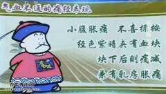 20140512健康之路视频和笔记:张京春讲痛经,气滞血瘀,调经丸,熨药
