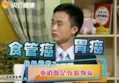 20140514养生一点通视频和笔记:王旭峰讲咸菜吃出健康,胺类物质
