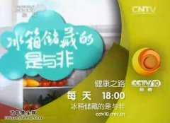20140526健康之路视频和笔记:范志红讲冰箱储存原则,快速冷冻