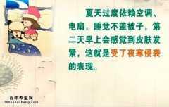 20140616饮食养生汇视频和笔记:王凤岐讲夏季养生,红酒鸭胸肉