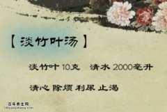 20140616养生一点通视频和笔记:吴萍讲中暑,淡竹叶,去心火,心火旺