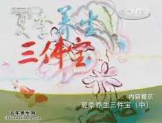 <b>20140705健康之路视频和笔记:孙维峰讲陈皮,广陈皮,茯苓,玉米须</b>