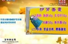 20140716贵州卫视养生视频和笔记:王凤岐讲戴对首饰保健康