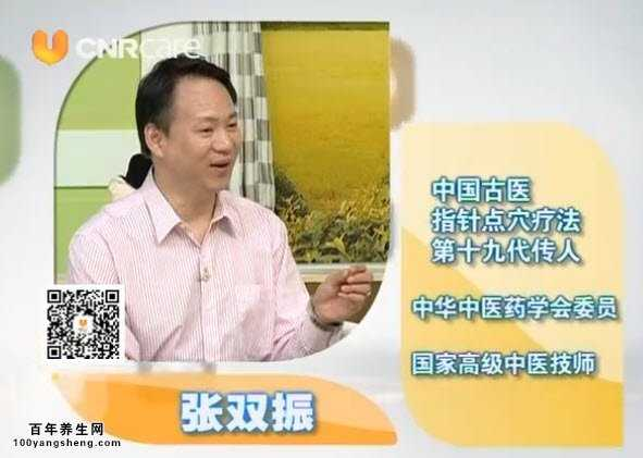 张双振:中国古医指针点穴疗法第十九代传人
