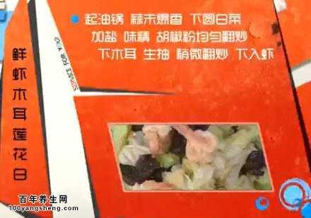 鲜虾木耳莲花白