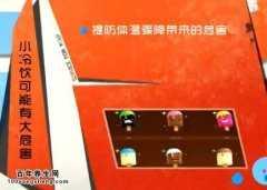 20140728家政女皇视频和笔记:王旭峰,刘兴苍讲脑结冰,马熘丸子