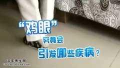 <b>20140804健康生活视频和笔记:刘国英讲下肢动脉硬化闭塞症的症状</b>