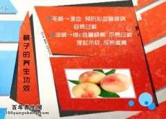 20140806家政女皇视频和笔记:陈允斌讲桃子的功效,李子的营养价值