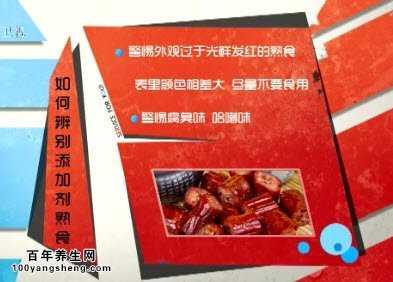 笔记 王旭峰讲食品添加剂的危害,防腐剂图片