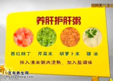 养肝护肝粥