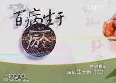 20140926健康之路视频和笔记:赵慧玲讲高血压脑中风,血瘀的症状