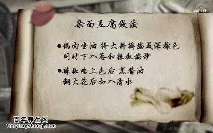 杂面豆腐的前期处理