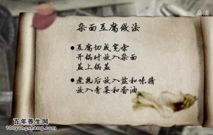 杂面豆腐的制作方法