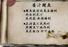 20141004家政女皇视频和笔记:何亮讲鸡油烙饼,酱汁鲤鱼,麻婆土豆
