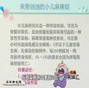 20141013饮食养生汇视频和笔记:王江宁讲小儿麻痹症,人工肌肉
