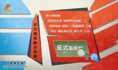 20141014家政女皇视频和笔记:王旭峰讲反式脂肪酸的危害,胆固醇高