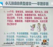 20141017饮食养生汇视频和笔记:王纯薇讲脑瘫症状,脑瘫儿的症状