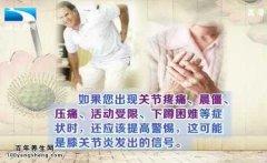 20141121饮食养生汇视频和笔记:张嘉讲膝关节炎的治疗方法,滑膜炎