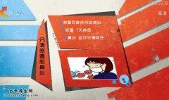 20141211家政女皇视频和笔记:陈允斌讲鼻炎的症状,鼻炎怎么治