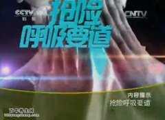 20141221健康之路视频和笔记:李涛讲气道堵塞,海姆立克急救法