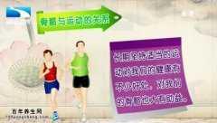 20141224饮食养生汇视频和笔记:陈亚平讲骨质疏松症状,晒太阳补钙